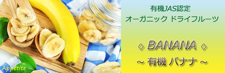 有機JAS認定 オーガニックドライフルーツ 有機バナナ オーガニックバナナ