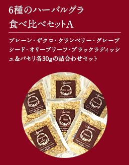 6種のハーバルグラ 食べ比べセットA