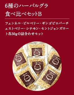 6種のハーバルグラ 食べ比べセットB