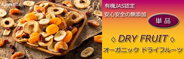 有機JAS認定 オーガニックドライフルーツ 有機ドライフルーツ