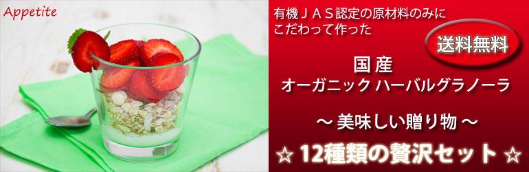 送料無料 有機JAS認定 国産オーガニックハーバルグラノーラ 美味しい贈り物 12種類の贅沢セット