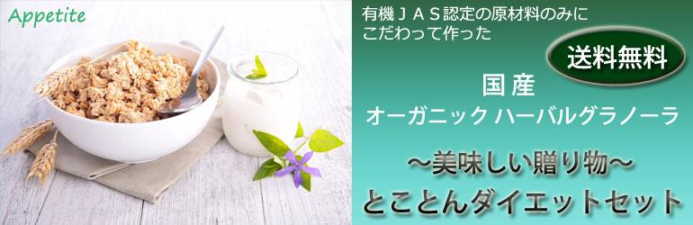 送料無料 有機JAS認定 国産オーガニックハーバルグラノーラ 美味しい贈り物 とことんダイエットセット