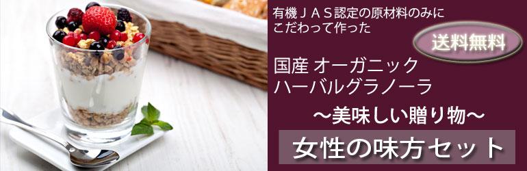 送料無料 有機JAS認定 国産オーガニックハーバルグラノーラ 美味しい贈り物 女性の味方セット