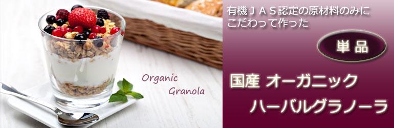 国産オーガニックハーバルグラノーラ 有機JAS認定 オーガニック グラノーラ