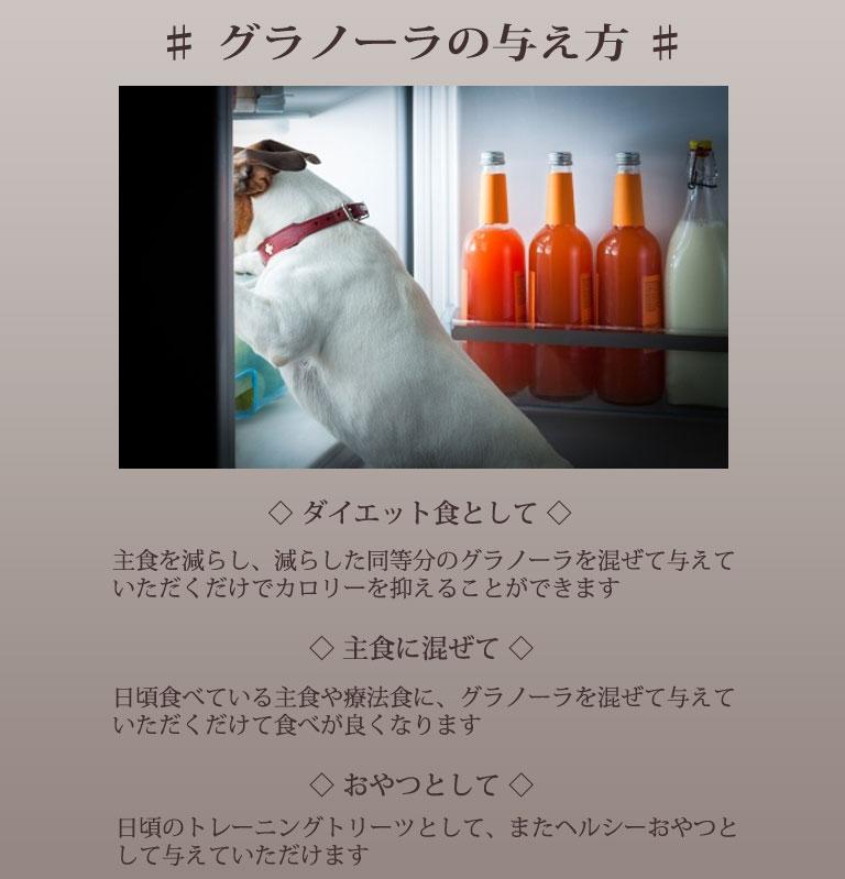有機JAS認定 ペット用国産オーガニックハーバルグラノーラ 療法食