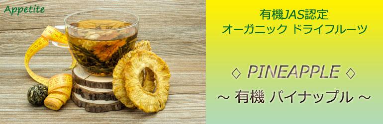 有機JAS認定 有機パイナップル オーガニックパイナップル