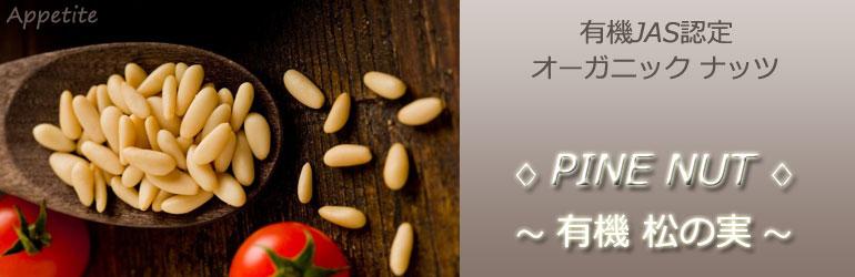 有機JAS認定 オーガニックナッツ オーガニック松の実 有機松の実