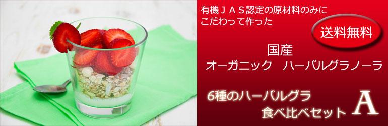 送料無料 国産オーガニックハーバルグラノーラ 6種のハーバルグラ食べ比べセット 有機JAS認定